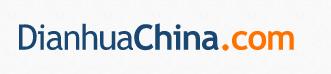 dianhuachina.com